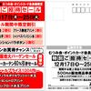 黒崎店 むつみ会・ポイントカード会員様限定 特別ご招待セール開催☆