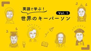 「フェルメール」って英語でなんて発音する?世界のキーパーソンについて学べる聞き取りクイズ付き!