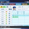 【パワプロ2018・架空選手】魚井(支良州水産高校モブ)
