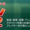 録れコン2012セミナー第3弾!
