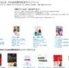 2万冊の本が50%以上オフ!KindleストアでKindle5周年記念キャンペーン開催中!