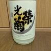 <111>【日本酒の記録】光栄菊 SNOW CRESCENT