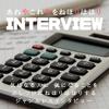 【インタビュー】公認会計士に関する素朴な疑問を、公認会計士で雑記ブロガーのわんころくん聞いてみた