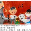 相模原市、小・中学生が作成したポスターや写真などの入賞・入選作品を展示!