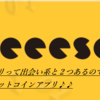 Cheeeseアプリのビットコインの評判は?1200円分出金完了は超お得!2020年まとめ!