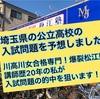 埼玉県の公立高校の理科の入試予想!