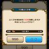 DQウォーク 炎獅子装備ふくびき 2021/01/29