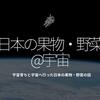 358食目「日本の果物・野菜@宇宙」宇宙育ちと宇宙へ行った日本の果物・野菜の話