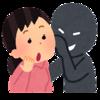 【ネイティブが使う表現】~between you and me~の意味。教科書では習わない日常英会話!!その11
