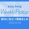 【Weekly Pickup】映像&CGのオススメ情報をピックアップ!(2019.8.28)