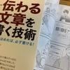 『伝わる文章を書く技術』見本が届きました。私もマンガで登場です。