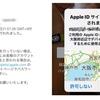 Apple ID乗っ取り騒ぎ