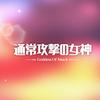【通常攻撃の女神:女神降臨】最新情報で攻略して遊びまくろう!【iOS・Android・リリース・攻略・リセマラ】新作スマホゲームが配信開始!
