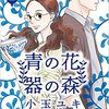【マンガ】『青の花 器の森』1巻―陶器に絵柄は必要か