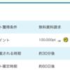【PONEY】不動産 Oh!Ya 無料資料請求で120,000pt!