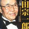 【クイズやさしいね】世界のHONDAの本田宗一郎が自分の葬儀を行わないでくれと頼んだ理由とは?常に感謝の気持ちを忘れない心温まるエピソード