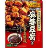エスビー食品お届けサイトさんキャンペーン 当選品 結構辛い?麻婆豆腐と 回鍋肉の素