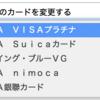 ANAマイレージ活動!!クレジットカード再編成ANA VISAプラチナプレミアムカード追加^^