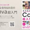 『小さな会社&お店の Canva超入門』について