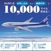 「NURO 光」の継続利用でANAマイルが最大1万マイル貯まる