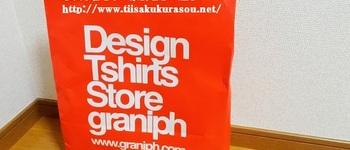 グラニフ HAPPY BAGがサイズ限定で発売!福袋の内容を公開【ネタバレ写真あり】