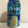 ORION 島恵み