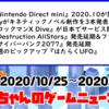 2020/10/25~2020/10/31の注目ゲームニュースまとめ!#10