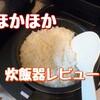 【3合炊き】炊飯器を両親からプレゼントされたからさっそく炊いてみた!