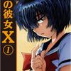 謎の彼女X」11話、『謎の文化祭』。いくつか小ネタを。
