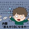 【小ネタ集⑦】算数:『計算カードかるた』で計算力アップ!