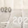 2020年から2021へ!
