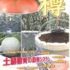 土耕感覚の栽培システム「樽 栽培システム」
