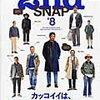 薄毛、ブサイク、ぽっちゃり?ファッションに、そんなのカンケーねえ!!『別冊2nd Vol.22 2nd SNAP #8』