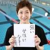 池江璃花子は潜在意識からのメッセージを受け取ったのか(2020/07/04)