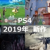 【2019年】PS4新作ゲームソフト おすすめ含めて全作品紹介!!