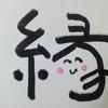 今日の漢字497は「縁」。北海道人は新幹線に無縁である