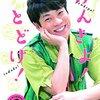 【東京】<横山だいすけさん出演!>TBSラジオ「新生活応援キャンペーン」公開収録を募集!(締切2/16)