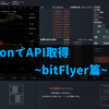 PythonでbitFlyerのAPIを使えた!