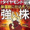 週刊ダイヤモンド 2019年05月25日号 暴落時に仕込もう! 強い株/電機・自動車 大混乱決算