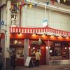 【文化編】京都で4年間暇を持て余した僕がガチでオススメする名店集、その4