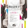 10/29 澤田奈央子🎹リサイタルのお知らせ