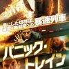 映画【パニック・トレイン】ネタバレあり