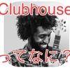 何も知らない人向けの「Clubhouse」って何?何故流行っているか学んだ【始め方】