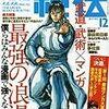 「月刊秘伝」が武道漫画特集。1位は「拳児」!!