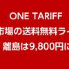 楽天市場の全店舗送料無料ライン「ONE TARIFF」が、沖縄離島は9800円に変更!