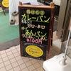 bakery Chakkoi<東北町>