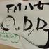 FM八女 新番組「ONE DAY DJ !」パーソナリティーに応募したよ!