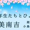 ◆YouTube更新しました♬  226本目 新美南吉『一年生たちとひよめ』
