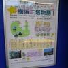 歩物語:横浜三塔に願いを1