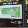 相模原市にある淵野辺公園に子供と行ってきた